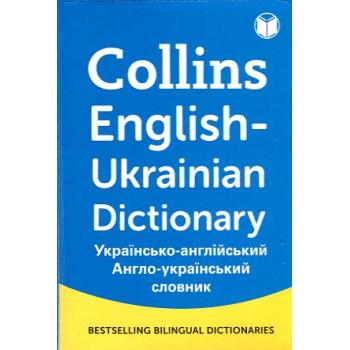 (Collins English-Ukrainian Dictionary Minі Size 20 тис)