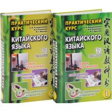 Практический курс китайскогого языка 2 тома + CD. 12 издание