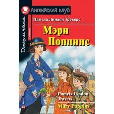 Мэри Поппинс на английском языке
