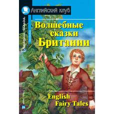 Волшебные сказки Британии