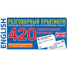ТемКарт. Английский язык. Тематические карточки для запоминания слов и словосочетаний