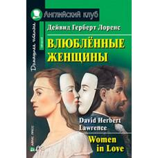 Влюбленные женщины