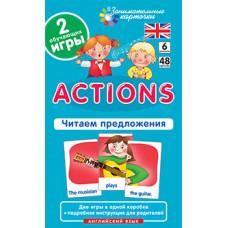 Англ6. Действия (Actions). Читаем предложения. Level 6. Набор карточек