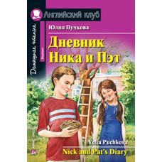 Дневник Ника и Пэт
