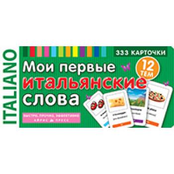 Мои первые итальянские слова. 333 карточки для запоминания