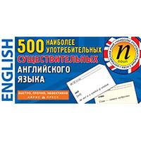 ТемКарт. 500 наиболее употребительных существительных английского языка