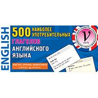 Тематические Карточки. 500 наиболее употребительных глаголов английского языка