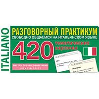 ТемКарт. Итальянский язык. Тематические карточки для запоминания слов