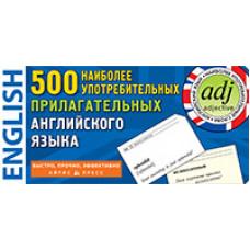 ТемКарт. 500 наиболее употребительных прилагательных английского языка