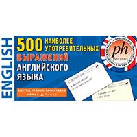 ТемКарт. 500 наиболее употребительных выражений англ.яз