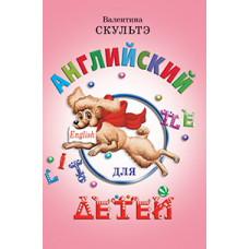 Английский для детей с цветными иллюстрациями