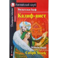 Калиф-аист