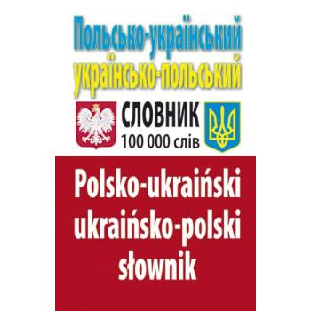 Польсько-український, українсько-польський словник. 100 тис. слів.