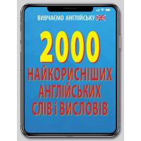 2000 найкорисніших   АНГЛІЙСЬКИХ слів і висловів