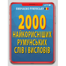 2000 найкорисніших РУМУНСЬКИХ слів і висловів