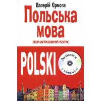 Польська мова. Початковий курс (Книга + CD)