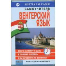 Самоучитель.  Венгерский язык за 6 недель . Книга и диск в комплекте