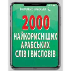 2000 найкорисніших АРАБСЬКИХ слів і висловів