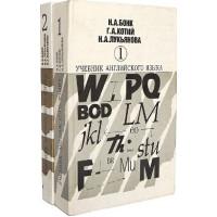 Учебник английского языка 2 тома