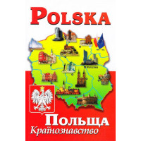 Polska. Польща. Країнознавство