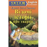 Відомі історії про тварин