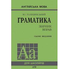 Граматика англійська мова. Сбірник вправ. 7 видання
