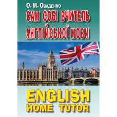Сам собі вчитель англійської мови