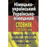 Німецько-український, українсько-німецький словник. 100 тис. слів.