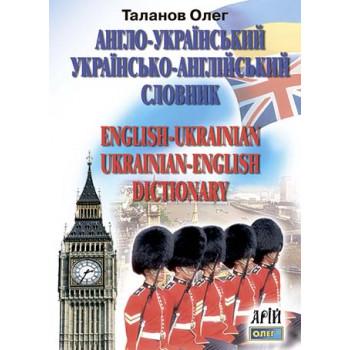 Англо-український, українсько-англійський словник. 35 тис. слів.