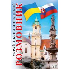 Українсько-словацький розмовник