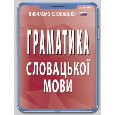 Граматика СЛОВАЦЬКОЇ мови