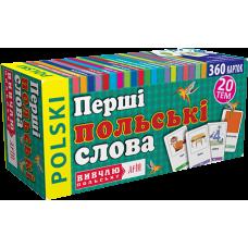 Перші польські слова. 360 карток