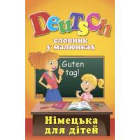 Словник у малюнках. DEUTSCH.Німецька для дітей.