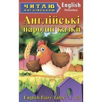 Англійські народні казки