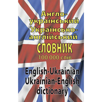 Англо-український, українсько-англійський словник. 100 тис. слів