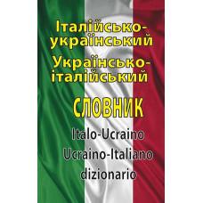 Італійсько-український українсько-італійський словник 100 тисяч слів