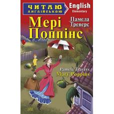 Мері Поппінс  Памела Треверс