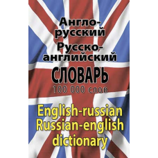 Англо-русский, русско-английский словарь. 100 тыс. слов.
