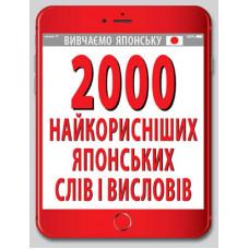 2000 найкорисніших ЯПОНСЬКИХ слів і висловів