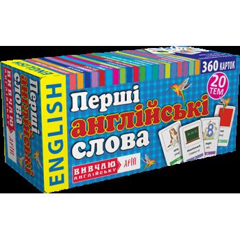 Перші англійські слова. 360 карток