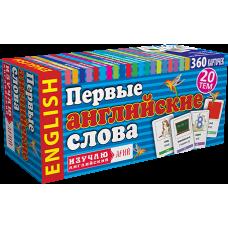 Первые английские слова. 360 карточек
