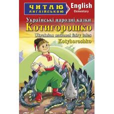 Котигорошко. Українські народні казки
