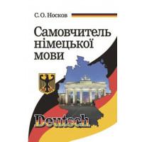 Самовчитель німецької мови