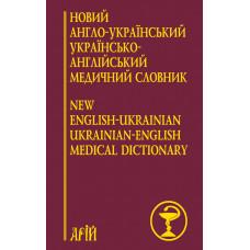 Новий англо-український укрїнсько-англійський медичний словник: понад 25000 термінів