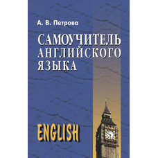 Самоучитель английского языка. Петрова А.В