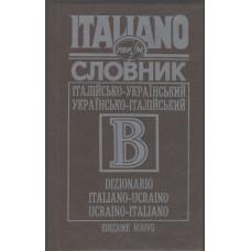 Італійсько-український/українсько-італійський словник