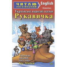 Рукавичка. Українські народні казки