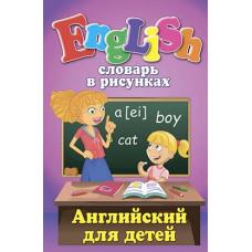 Словарь в рисунках. English. Английский для детей