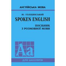 Spoken English. Посібник з розмовної мови.