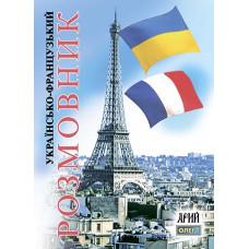 Украинский-французский разговорник